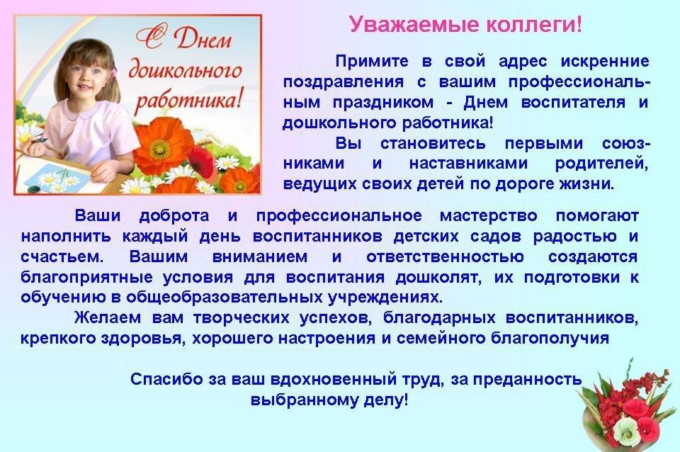 Поздравления день дошкольного работника открытки 21